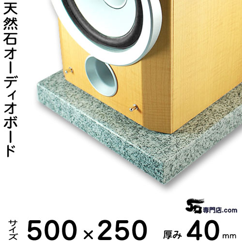 白御影石オーディオボード セサミ厚み 40ミリベース500×250ミリ 約14kg【 完全受注製作 】音の変化を体感!スピーカー、アンプの振動を抑え高音低音の改善、音質向上効果を発揮大理石オーダーメイド 石専門店.com