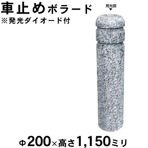 車止め ボラード 公園 進入禁止 白御影石 大理石 H90 発光ダイオードタイプ設置イメージ 高さ900×奥行200Φミリ※代金引換不可となります。