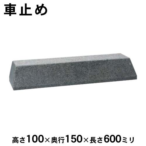 置くだけ車止め 御影石 大理石 H100 タイプ高さ100×奥行150×長さ600ミリ※代金引換不可となります。