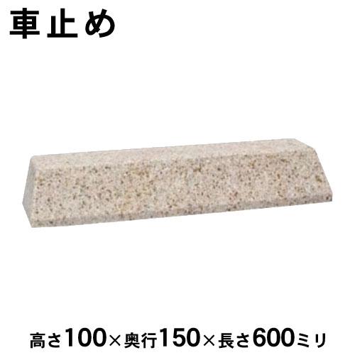 置くだけ車止め 御影石 大理石 シンプルなH100 タイプ 高さ100×奥行150×長さ600ミリ※代金引換不可となります。