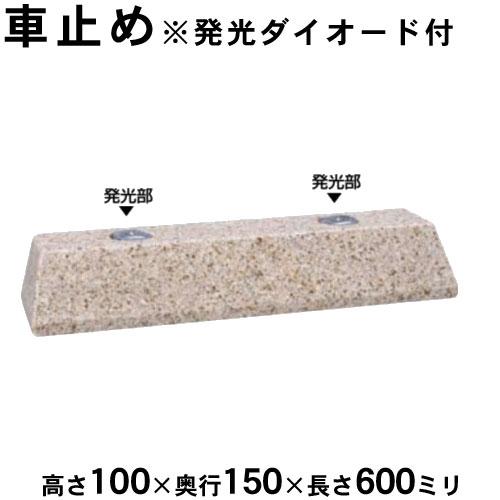 置くだけ車止め サビ御影石 大理石 夜も見やすい発光ダイオード付 H100 タイプ高さ100×奥行150×長さ600ミリ※代金引換不可となります。