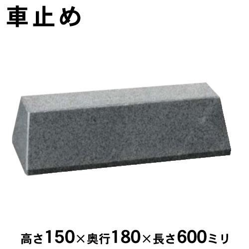 置くだけ車止め 御影石 大理石 H150 タイプ高さ150×奥行180×長さ600ミリ※代金引換不可となります。