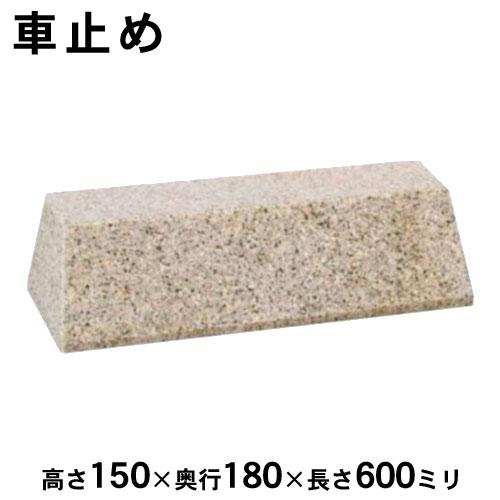 置くだけ車止め 御影石 大理石 シンプルなH150 タイプ高さ150×奥行180×長さ600ミリ※代金引換不可となります。