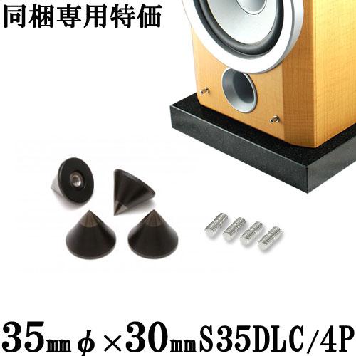 【同梱専用】インシュレーター S35DLC/4P 4個入ICPハイブリッドコーンスパイク 35ミリΦオーディオアクセサリー ナスペックJ1プロジェクト NASPEC the j1 project御影石オーディオボードとスピーカー、アンプの振動を抑え音質向上