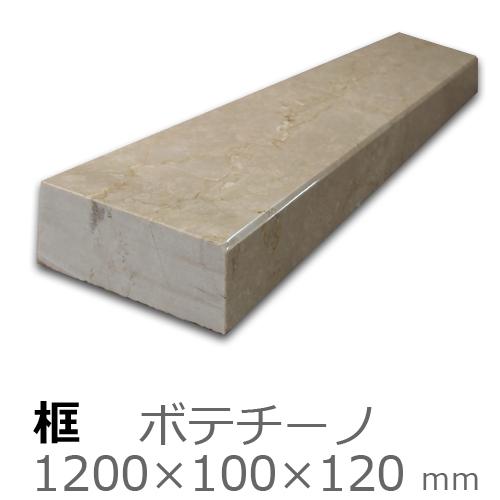 框【大理石 ボテチーノ 上がり框材】1,200×100×120mm 40キロリフォーム/建築石材/オーダーメイド/上がりかまち/カマチ/建材
