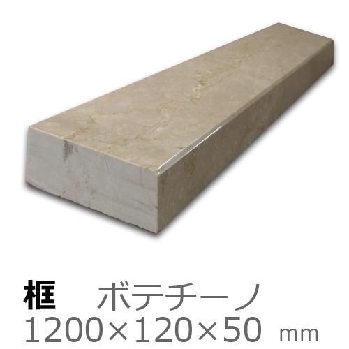 框【大理石 ボテチーノ 上がり框材】1,200×120×50mm 20キロリフォーム/建築石材/オーダーメイド/上がりかまち/カマチ/建材