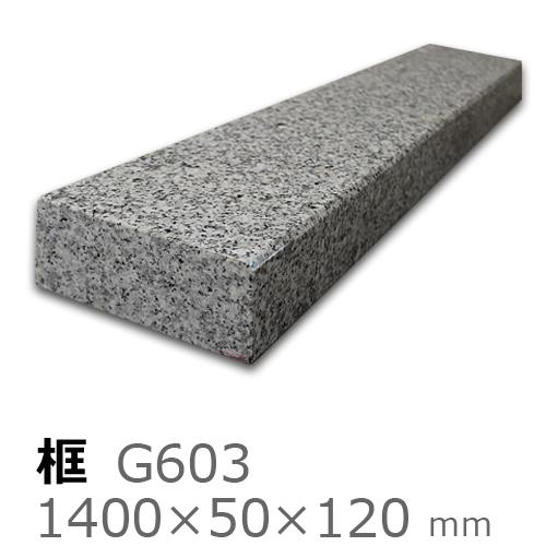 框【御影石 G603上がり框材】1,400×50×120mm 22キロリフォーム/建築石材/オーダーメイド/上がりかまち/カマチ/建材