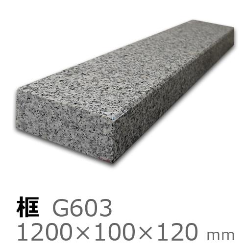 框【御影石 G603上がり框材】1,200×100×120mm 40キロリフォーム/建築石材/オーダーメイド/上がりかまち/カマチ/建材