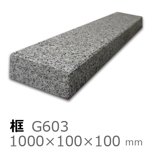 框【御影石 G603上がり框材】1,000×100×100mm 28キロリフォーム/建築石材/オーダーメイド/上がりかまち/カマチ/建材