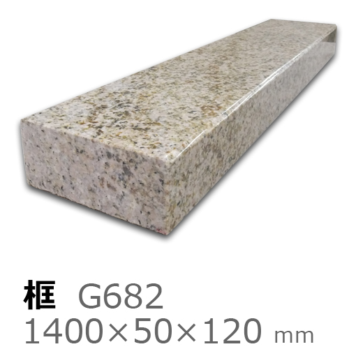 框【御影石 G682上がり框材】1,400×50×120mm 22キロリフォーム/建築石材/オーダーメイド/上がりかまち/カマチ/建材