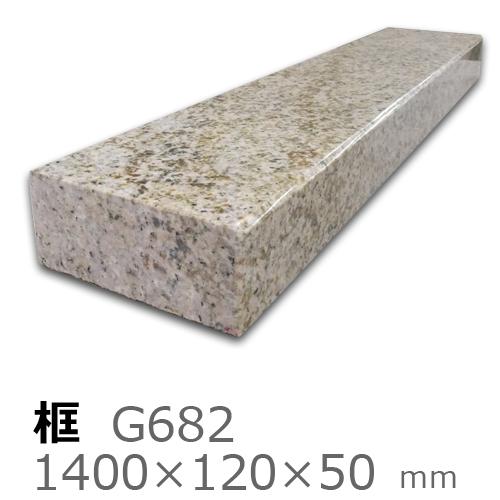 框【御影石 G682上がり框材】1,400×120×50mm 20キロリフォーム/建築石材/オーダーメイド/上がりかまち/カマチ/建材