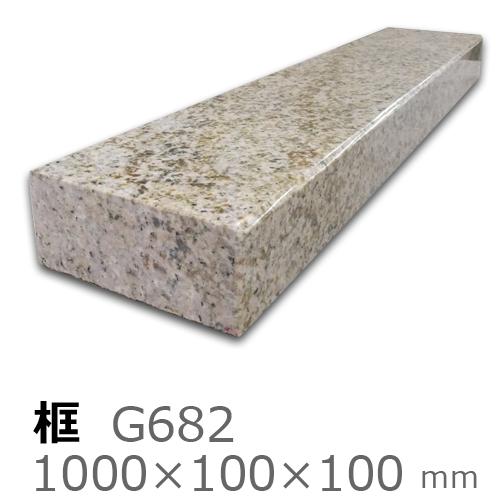 框【御影石 G682上がり框材】1,000×100×100mm 28キロリフォーム/建築石材/オーダーメイド/上がりかまち/カマチ/建材