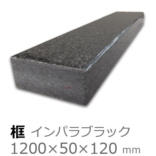 框【御影石インパラブラック上がり框材】1,200×50×120mm 20キロリフォーム/建築石材/オーダーメイド/上がりかまち/カマチ/建材