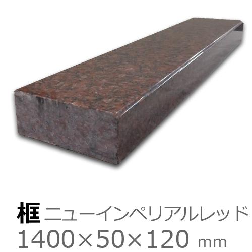 框【御影石 ニューインペリアルレッド 上がり框材】1,400×50×120mm 22キロリフォーム/建築石材/オーダーメイド/上がりかまち/カマチ/建材