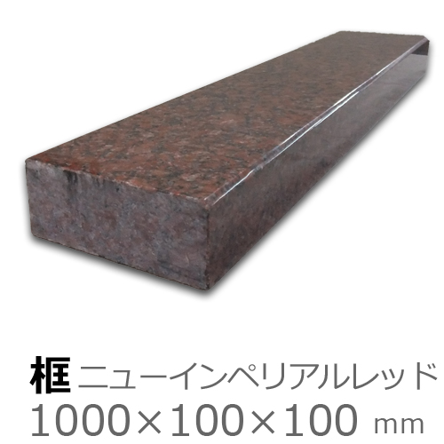 框【御影石 ニューインペリアルレッド 上がり框材】1,000×100×100mm 28キロリフォーム/建築石材/オーダーメイド/上がりかまち/カマチ/建材