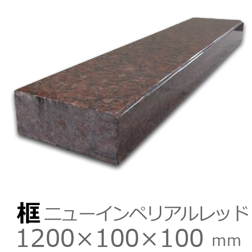 框【御影石 ニューインペリアルレッド 上がり框材】1,200×100×100mm 33キロリフォーム/建築石材/オーダーメイド/上がりかまち/カマチ/建材