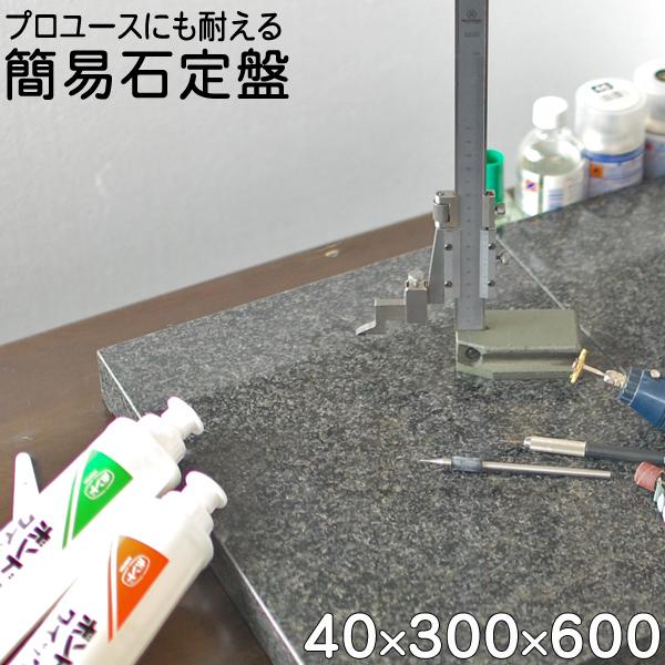 簡易石定盤 プロユース対応 御影石 300×600×約40ミリ厚 【送料無料】【石 定盤】【受注オーダー製】