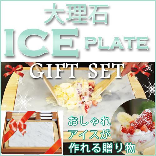 大理石アイスプレートギフトセット【送料無料】新築祝い/結婚祝い/誕生日/母の日おしゃれで素敵なライフスタイルを♪ストーンアイスを混ぜるケデップヘラ付マルモラーレ/デザート