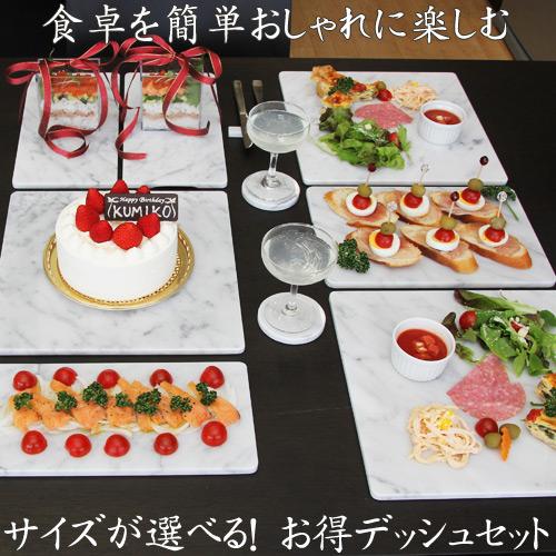 大理石ディッシュプレートS・M・Lサイズ選べる3枚セットテーブルコーディネートをおしゃれに楽しもう♪シンプル/和洋中どんな料理にも合う美しい白大理石フラットプレート大理石テーブルウェアで高級感/角皿