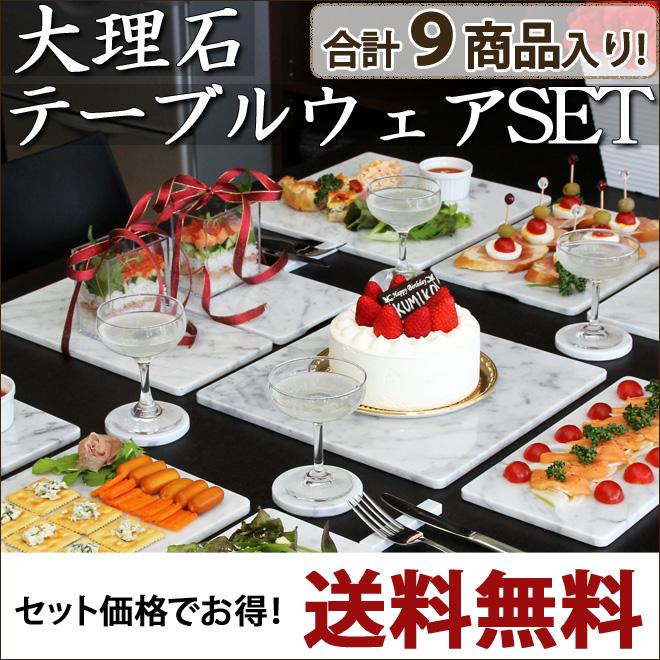 送料無料大理石テーブルウェアセット 今すぐおしゃれなテーブルコーディネート2人用9点セット角皿プレートSMLサイズ/コースター/カトラリーレスト・箸置き/トレー