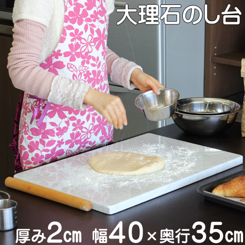 送料無料!大理石のし台40×35センチカラー、サイズが選べるパンお菓子作りが快適♪めん台こね台こねやすい 滑りにくい 美味しくできるオーダー制作 パティシエ 製菓台 パン教室チョコレートテンパリング スイーツ作り