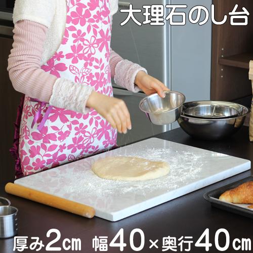 送料無料!大理石のし台40×40センチカラー、サイズが選べるパンお菓子作りが快適♪めん台こね台こねやすい 滑りにくい 美味しくできるオーダー制作 パティシエ 製菓台 パン教室チョコレートテンパリング スイーツ作り