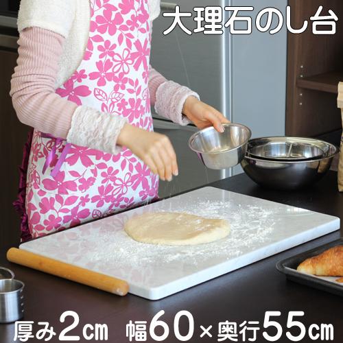 送料無料!大理石のし台60×55センチカラー、サイズが選べるパンお菓子作りが快適♪めん台こね台こねやすい 滑りにくい 美味しくできるオーダー制作 パティシエ 製菓台 パン教室チョコレートテンパリング スイーツ作り