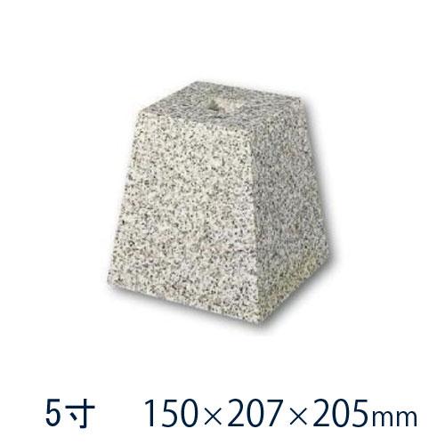【白御影石】 角型 標準型 5寸 10個150×207×205ミリ 貫通穴無し603 本磨き 束石・沓石リフォーム/新築/和風庭園/建築石材/オーダーメイド/つか石/建材土台/基礎石/柱石/送料無料