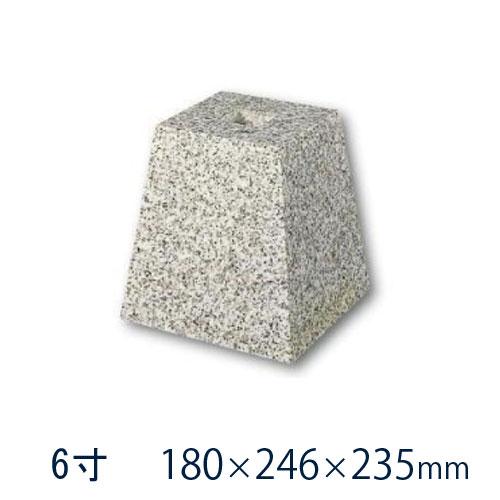 【白御影石】 角型 標準型 6寸 6個180×246×235ミリ 貫通穴無し603 本磨き 束石・沓石リフォーム/新築/和風庭園/建築石材/オーダーメイド/つか石/建材土台/基礎石/柱石/送料無料