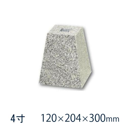 【白御影石】 雪国型 標準型 4寸 10個120×204×300ミリ 貫通穴無し603 本磨き 束石・沓石リフォーム/新築/和風庭園/建築石材/オーダーメイド/つか石/建材土台/基礎石/柱石/送料無料