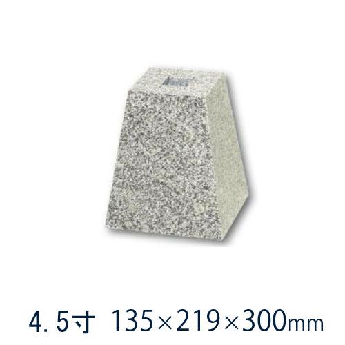【白御影石】 雪国型 標準型 4.5寸 4個135×219×300ミリ 貫通穴無し603 本磨き 束石・沓石リフォーム/新築/和風庭園/建築石材/オーダーメイド/つか石/建材土台/基礎石/柱石/送料無料