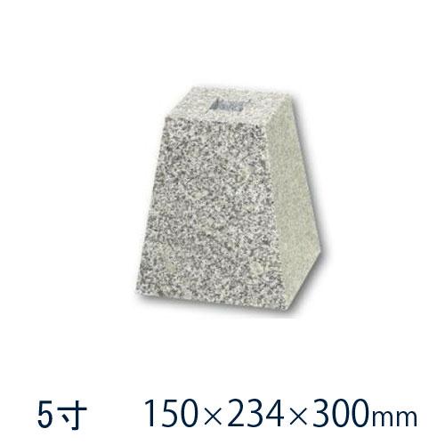 【白御影石】 雪国型 標準型 5寸 6個150×234×300ミリ 貫通穴無し603 本磨き 束石・沓石リフォーム/新築/和風庭園/建築石材/オーダーメイド/つか石/建材土台/基礎石/柱石/送料無料
