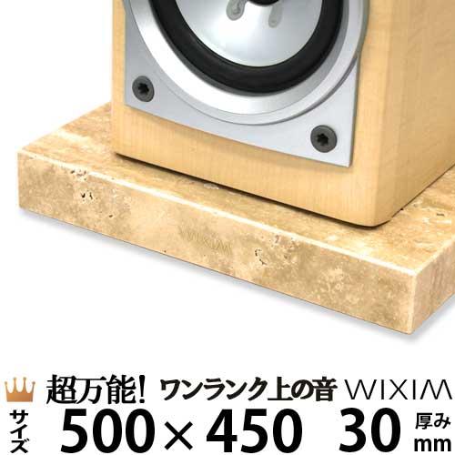 大理石オーディオボード500×450ミリ 厚み30ミリ 約17キロ大理石トラバーチン 選べるオプション【 完全受注製作 】スピーカー、アンプの振動を抑え高音低音の改善、音質向上効果を発揮ワンランク上の音 WIXIM
