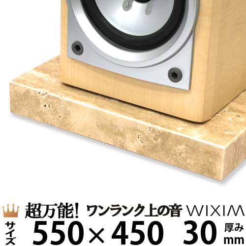 大理石オーディオボード550×450ミリ 厚み30ミリ 約19キロ大理石トラバーチン 選べるオプション【 完全受注製作 】スピーカー、アンプの振動を抑え高音低音の改善、音質向上効果を発揮ワンランク上の音 WIXIM