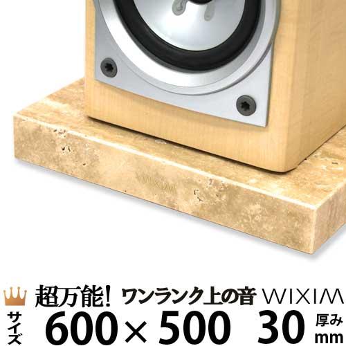 大理石オーディオボード600×500ミリ 厚み30ミリ 約23キロ大理石トラバーチン 選べるオプション【 完全受注製作 】スピーカー、アンプの振動を抑え高音低音の改善、音質向上効果を発揮ワンランク上の音 WIXIM
