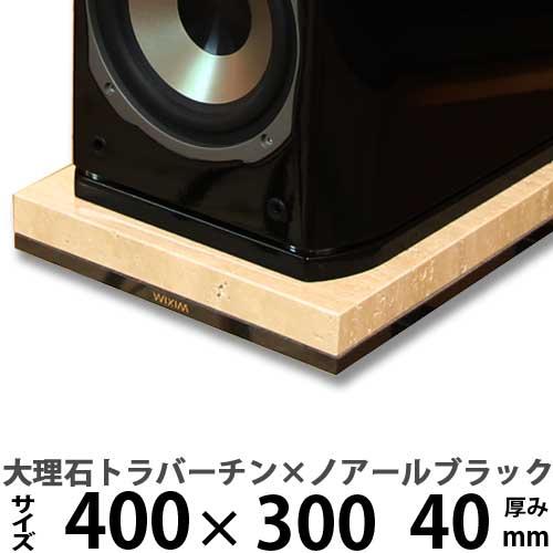 大理石オーディオボードトラバーチン×ノアールブラック ダブルオーディオボードMサイズ 400×300ミリ 厚み40ミリ 約15キロ【 完全受注製作 】スピーカー、アンプの振動を抑え高音低音の改善、音質向上効果を発揮WIXIM