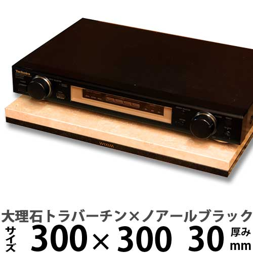 大理石オーディオボードトラバーチン×ノアールブラック ダブルオーディオボードSサイズ 300×300ミリ 厚み30ミリ 約9キロ【 完全受注製作 】スピーカー、アンプの振動を抑え高音低音の改善、音質向上効果を発揮WIXIM