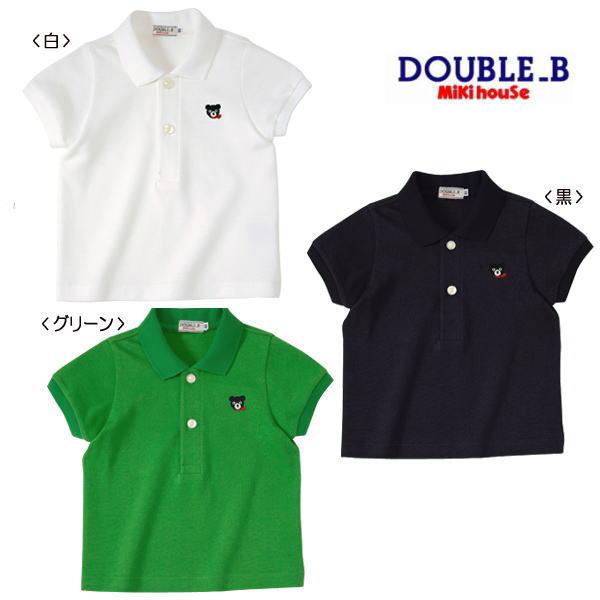 信用 ダブルB 新商品 SALE 半袖ポロシャツ 80-150cm アウトレット セール ミキハウス