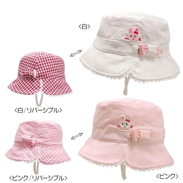 [mikihouse][ミキハウス]うさこ♪リバーシブルハット(帽子)〈SS-L(46cm-54cm)〉