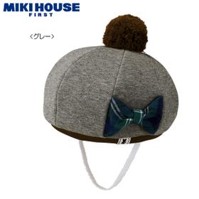 ☆ミキハウス ベビー☆ mikihouse ミキハウス ブラックウォッチのリボンつきスウェット素材の帽子〈S-M 44cm-48cm 〉 選択 おトク