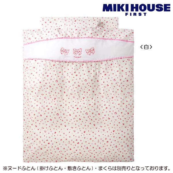 [mikihouse][ミキハウス]小花柄ふとんカバーセット