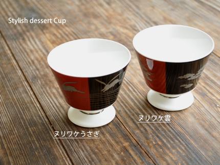 食器 小鉢 おしゃれ 美濃焼 アウトレット カフェ風 オシャレな高台デザートカップ