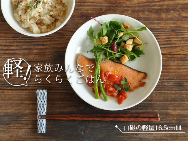 hoyara 菓子皿 白磁