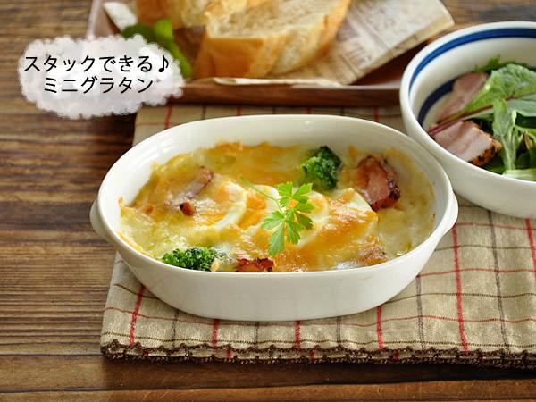 プレゼント 食器 グラタン皿 おしゃれ 日本製 美濃焼 オーバル スタッキング 手付き スタックうれしいミニグラタン アウトレット 白 カフェ風 新作続