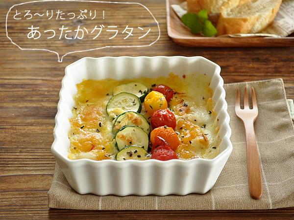 流行 今だけ半額 スーパーセール 半額 食器 グラタン皿 おしゃれ 日本製 美濃焼 カフェ風 パート2 よくばりグラタン お一人様2個まで 角型 アウトレット 5☆大好評 白 スクエアー
