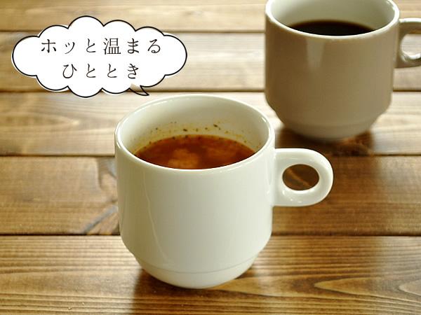 食器 マグカップ おしゃれ 美濃焼 アウトレット 白 送料無料 カフェ風 スタックスープマグカップ260cc 限定特価