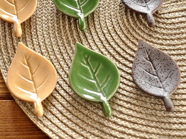 食器 箸置き モデル着用&注目アイテム おしゃれ かわいい 和食器 モダン リーフ 美濃焼 木の葉箸置き 至上 カフェ風 カトラリーレスト アウトレット