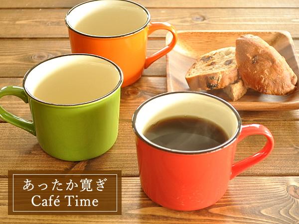 新しくレッドが仲間入り♪ 食器 マグカップ おしゃれ 日本製 美濃焼 アウトレット カフェ風 ホーロー風マグ