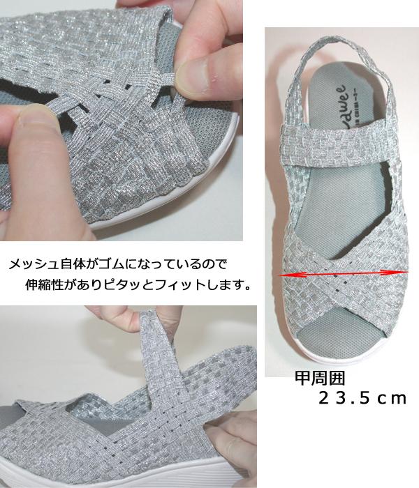 ゴムゴムメッシュサンダル 軽量 伸縮性 厚底 ウエッジソール 中敷き低反発 フィット 伸びる レディース 婦人 靴大きいサイズ【あす楽対応】