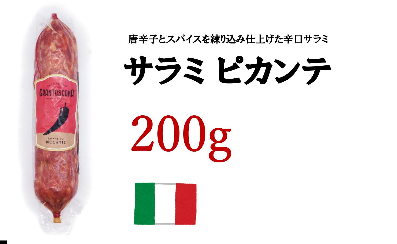 サラミ 辛口 人気 日本最大級の品揃え ピカンテ 200g 肉 豚 ワイン 熟成 食材 チーズ ギフト イタリア おつまみ 唐辛子 ピリ辛